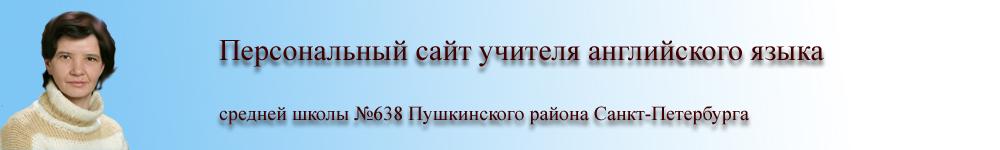 сайт ГБОУ СОШ №638